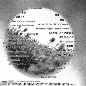 Tattva -異世界コンピレーションCD-