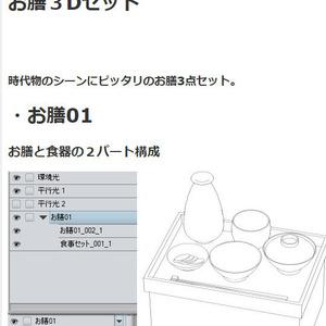 コミスタ・クリスタ用_お膳セット3D素材