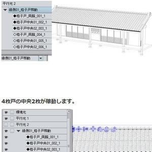 コミスタ・クリスタ用_縁側3D素材01
