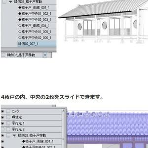 コミスタ・クリスタ用_縁側3D素材02