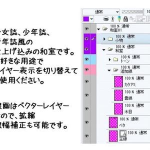 コミスタ・クリスタ用_背景素材・和室02