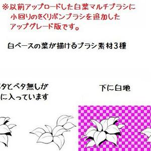 コミスタ・クリスタ用ブラシ素材_白葉01