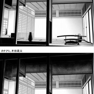コミスタ・クリスタ用_和室背景素材・無料サンプル