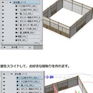 和風飲み屋3D素材集・コミスタ・クリスタ兼用素材