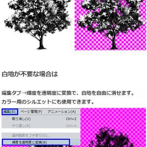 黒樹木ブラシ・コミスタ・クリスタ兼用素材