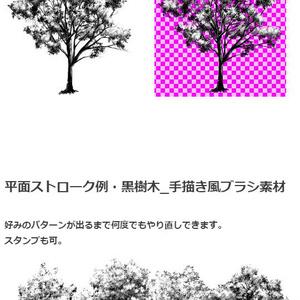 黒樹木_手描き風ブラシ・コミスタ・クリスタ兼用素材