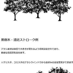 樹木ブラシ5種セット・コミスタ・クリスタ兼用素材