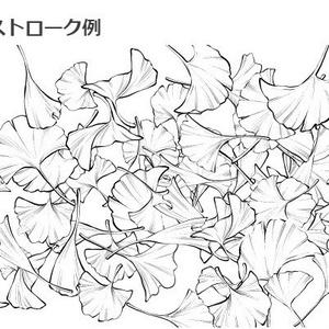 イチョウブラシ落ち葉2種セット・コミスタクリスタ兼用素材