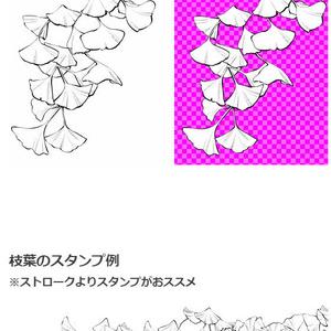 イチョウ枝葉ブラシ2種・コミスタクリスタ兼用素材