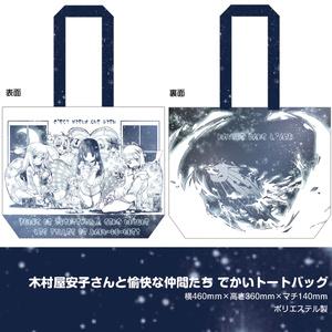 木村屋安子さんと愉快な仲間たち でっかいトートバッグ
