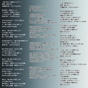 リビドー戦争 - オリジナルサウンドトラック