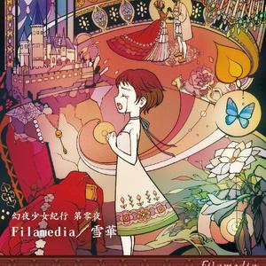 幻夜少女紀行 第零夜「Filamedia/雪華」
