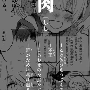 肉[しし]sample