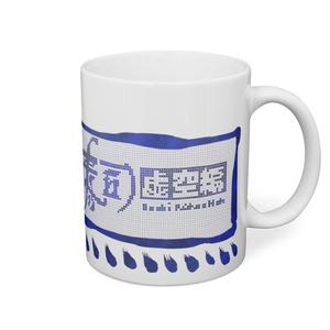 寿司 虚空編 マグカップ