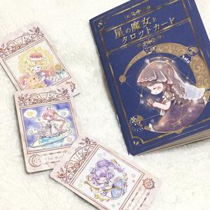 星と魔女のタロットカード