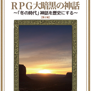 [ComicZin委託中] RPG大暗黒の神話 第二版