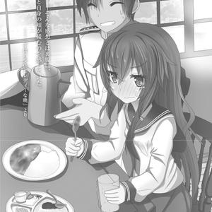 Kitchen Operation Report III - Fiamma 子供の少佐とレディーな暁