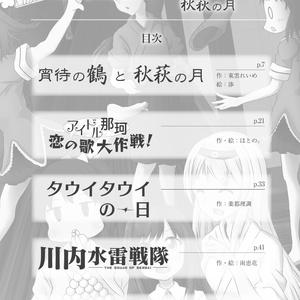 Kitchen Operation Report IV 宵待の鶴と秋萩の月