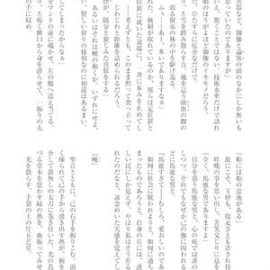 Kitchen Operation Report VI 踊る糸遊、刃のうえに