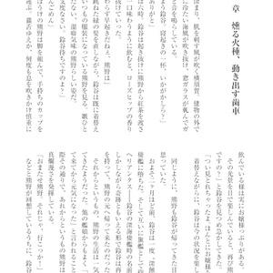 Kitchen Operation Report VII - Past 「貴女へ捧ぐ菖蒲の花束」