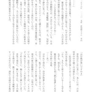Kitchen Operation Report VII - Future 「平衡解のシャングリ・ラ」