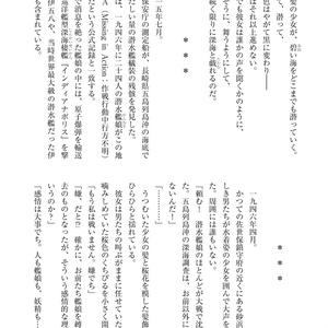 Kitchen Operation Report VIII - EARTH 花咲みの木槿、波濤に揺れて