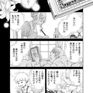 【DL版サンプル】ゆめ色語り~ゆめの守人番外編2~