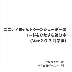 ユニティちゃんトゥーンシェーダーの コードをひたすら読む本 (Ver2.0.3対応版)