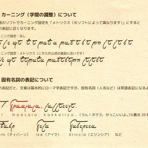 【フリーフォント】テリウス古代語