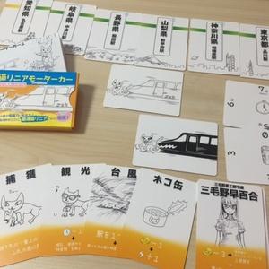 1人用カードゲーム『猫リニアモーターカー』