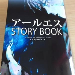 本『アールエス・ストーリーブック』