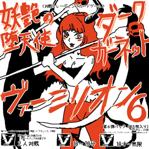 TCGヴァーミリオン『シリーズ第6弾・妖艶の堕天使ダークガーネット』