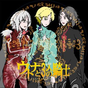 CD『ウトナと3人の騎士』