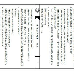 鶴丸綺譚 桜狩