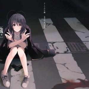 アーマの心臓-東京の黒い制服-