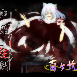 【百ヶ妖乱!!】ポストカードセット:タイトルセット
