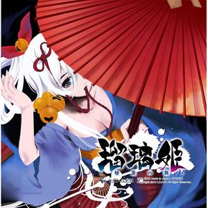 瑠璃姫〜睡蓮の舞〜