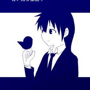 青い鳥と星巡り 四駅目