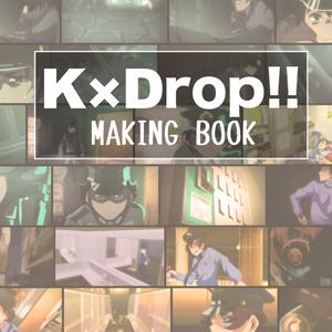 「K×Drop!!」2点セット(メイキングブック+Blu-ray)