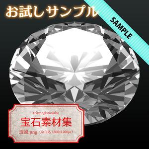 宝石素材集サンプル
