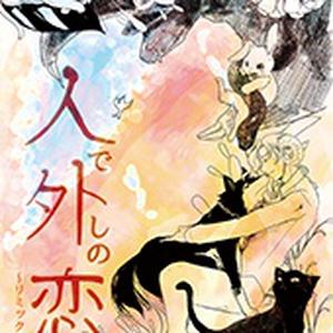人外承花アンソロジー再録本「人で外しの恋リミックス」
