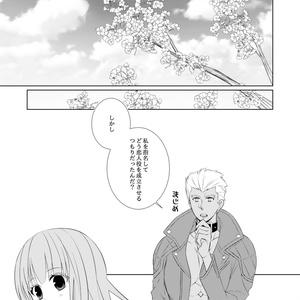 【弓女主本】トキメキアテンション