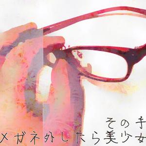 機材欲しいP × RYUNKA 「その手 / メガネ外したら美少女」