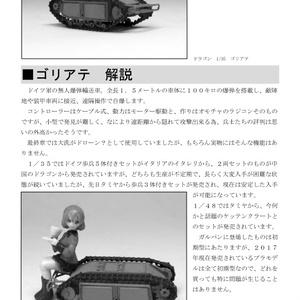 ガルパンおじさん向け戦車模型ガイド 最終章1