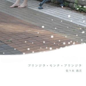 【創作小説】フリンジラ・モンテ・フリンジラ