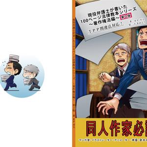 現役弁護士が書いた100ページ法律教本シリーズ~著作権法編(第2版)
