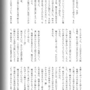 榎木洋子 二十周年記念本 夏