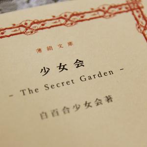 少女会 - The secret garden -