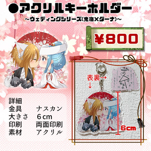 アクリルキーホルダー6cm【鬼宿×ダーナ】ウェディングシリーズ