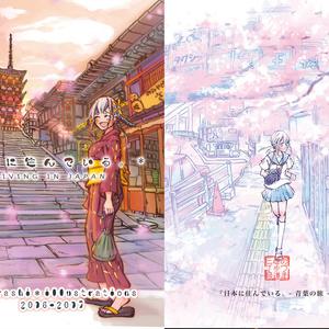イラスト集「日本に住んでいる。」【お好きなポストカードおまけ付き!】